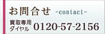 買取専用ダイヤル 0120-57-2156| 建築の本、古本買取 建築専門古書店|セシル・アーキテクチュア