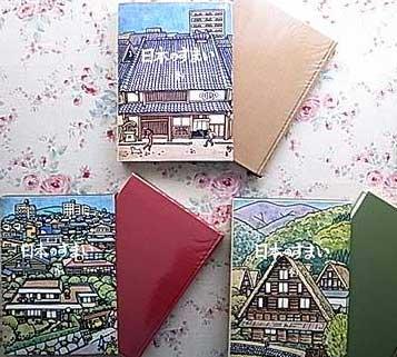西山夘三 日本のすまい