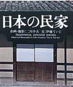 日本の民家/決定版