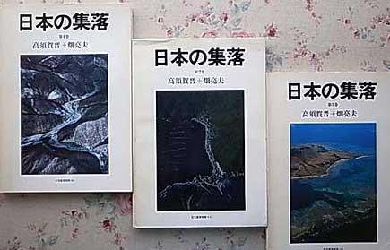 日本の集落/住宅建築別冊