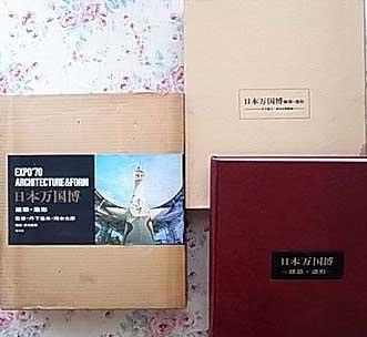 日本万国博 建築・造形