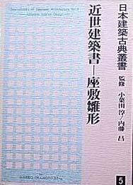 日本建築古典叢書5 近世建築書