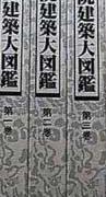 寺院建築大図鑑