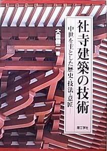 社寺建築の技術