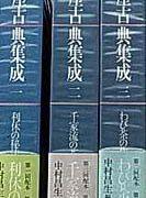 数寄屋古典集成 3冊