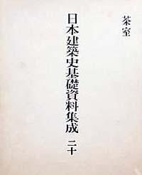 日本建築史基礎資料集成 第20巻